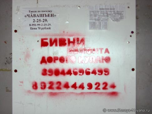 http://www.staraya-mayna.ru/forum/img/Obyavlenie.jpg
