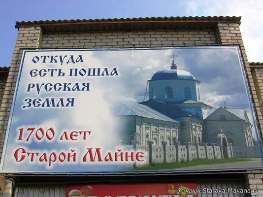 Плакат установили сразу же, как подтвердили новость о 1700-летии.
