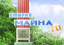 знакомства ульяновск старая майна