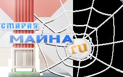 Старая Майна.ру
