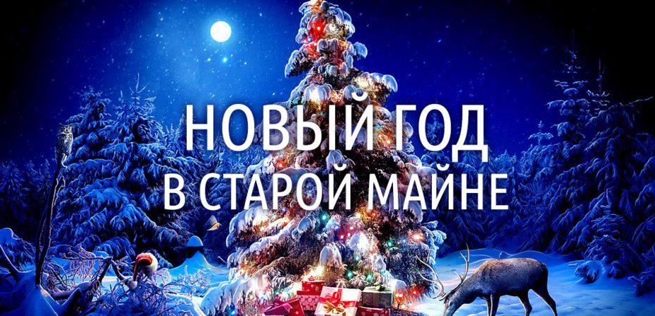 новый год в старой майне