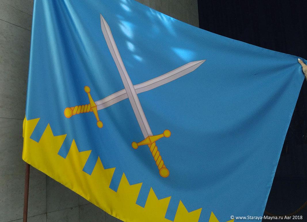 Флаг Старой Майне