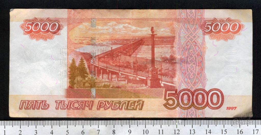 Поддельная купюра в 5000р обнаружена в Старой Майне