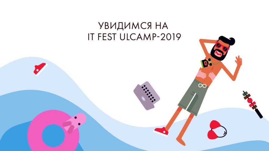 Фестиваль айтишников ULCAMP-2019 в Старомайнском районе